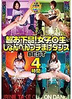 超お下品!女子○生しょんべんブチまけダンス BEST4時間 (ブルーレイディスク) (BOD)