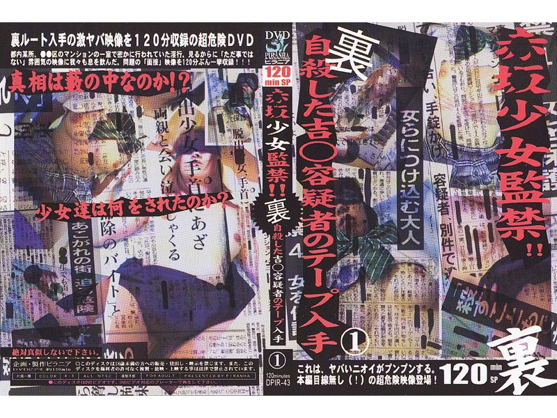 DPIR-43 Akasaka Confinement Girl!! Get A Tape Of The Suspects Had Committed Suicide Back ● Gil (Lahaina Tokai) 2004-03-20