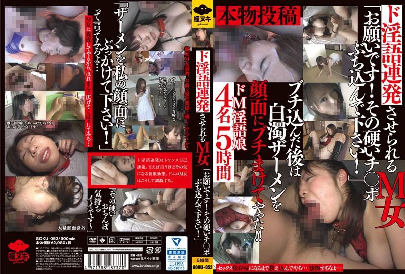 [GOKU-052] ド淫語連発させられるM女「お願いです!その硬いチ●ポぶち込んで下さい!」  顔射  GOKU  フェラ  巨乳
