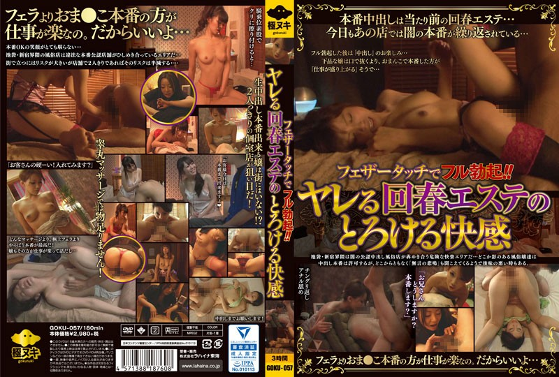 GOKU-057 Full Erection With Feather Touch!Fun And Pleasant Feeling Of Yareru Recuing Esthetic (Lahaina Tokai) 2017-05-10