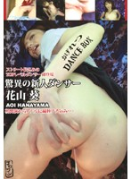 HHVD-18 - おげれつ DANCE BOX 花山葵  - JAV目錄大全 javmenu.com