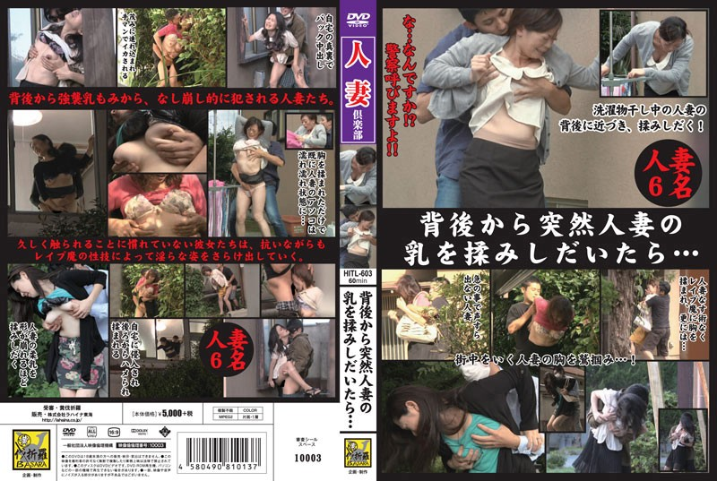 HITL-603 After Four Great Massage Milk Married Woman Suddenly From Behind ... (Lahaina Tokai) 2014-01-21