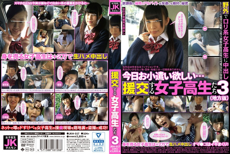 援交する10代小娘たち 3 ~10代小娘H-017~