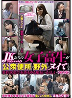 JKH-021 A Girls' School Student's Public Toilet And Nui In The Outdoors