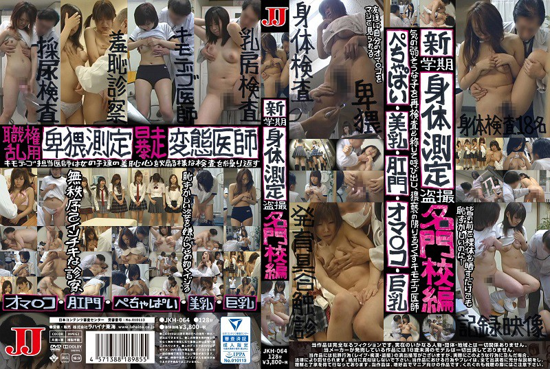 JKH-064 New Semester Physical Measurement Voyeurism Prestigious Edition (Lahaina Tokai) 2018-09-10