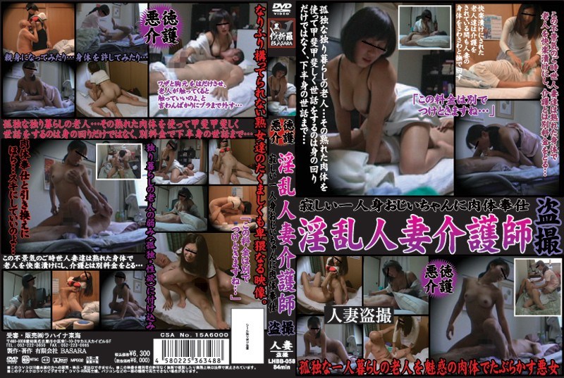 LHBB-058 Body To Service Lonely Care Of A Married Woman Horny Grandpa Trafficking
