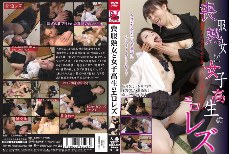 LHBR-037 Erorezu Of School Girls And Mature Woman Mourning