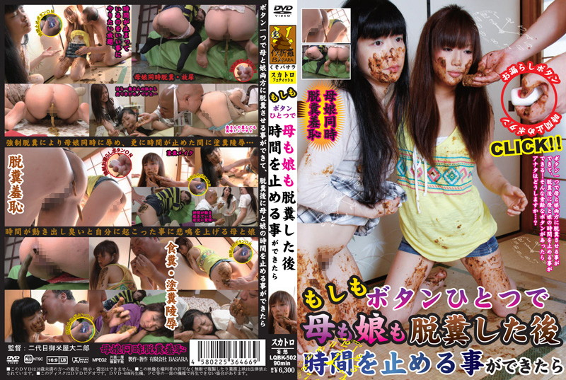 LQBK-502 If You Can Stop The Time Mother And Daughter After Defecation At The Touch Of A Button If (Lahaina Tokai) 2011-11-22
