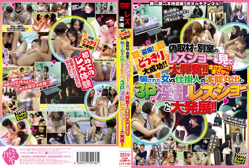 LTTN-007 Voyeur!Candid Great Success! ! Excited To See The Rezusho Of Separate Room In The Fake Interview! ! No Way ...! ? Large Developed Into A Half-assed Instinct 3P Nasty Rezusho Of Rainy Day Woman Vs Contrivance Who Were Fooled! !