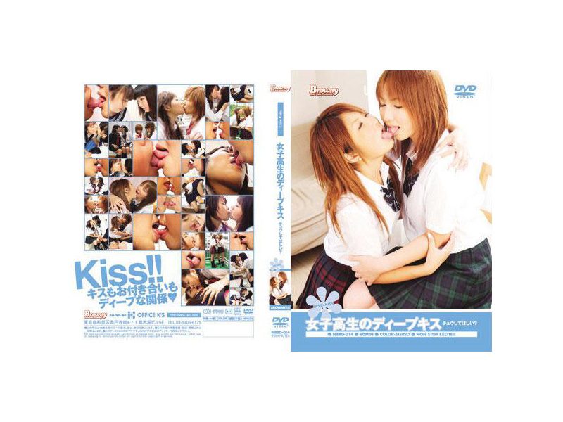 NBRD-014 I Want You To Deep Kiss Chu Of School Girls? (Office K  S) 2005-12-10