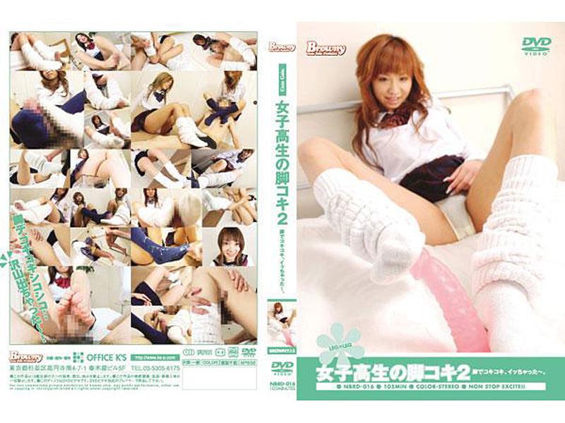 NBRD-016 ~ Kokikoki, And Went In The Leg Two Legs Footjob School Girls. (Office K  S) 2006-03-18