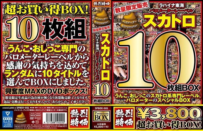 数量限定販売 スカトロ10枚組BOX ラハイナ東海バロメーターレーベル