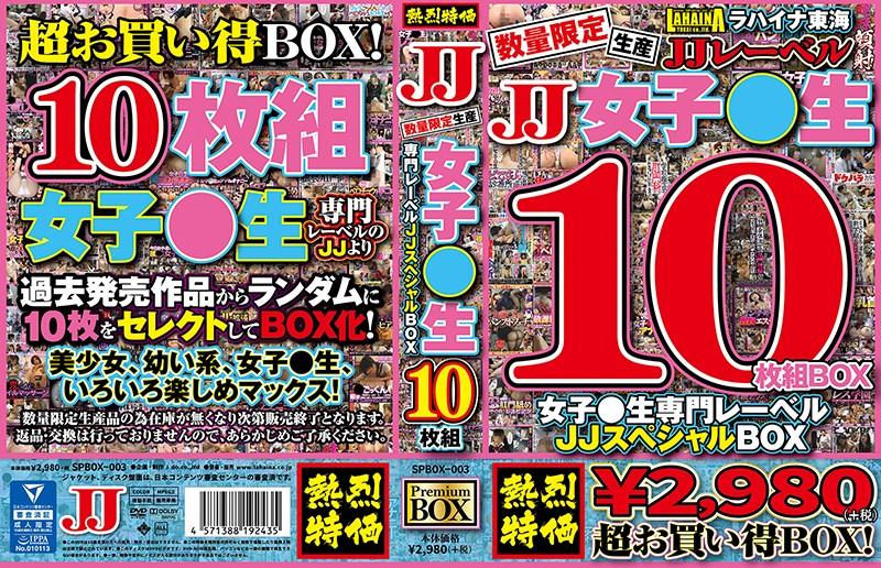 数量限定生産 女子●生専門レーベルJJスペシャルBOX10枚組