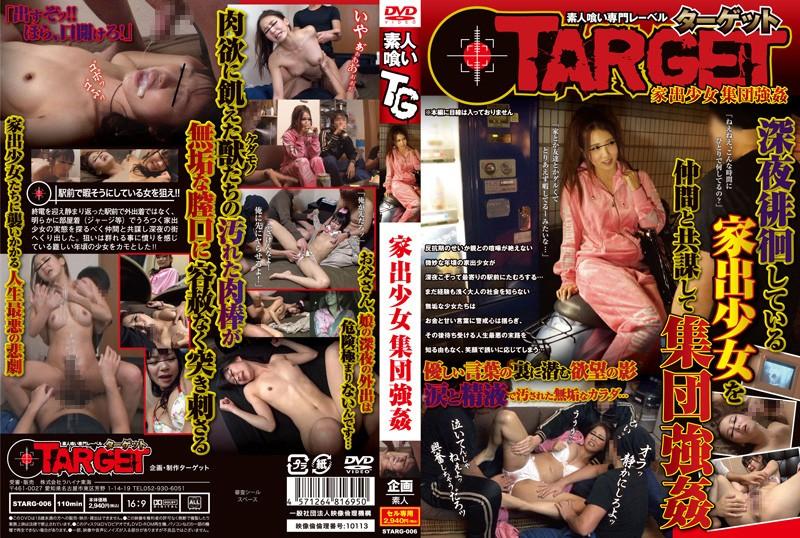 STARG-006
