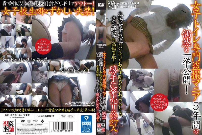[TOUJ-320] 女子トイレ専門盗撮マニア5年間の偶然を一挙公開!本物女子校生がパンティをおろす間もなくおもらしした貴重映像を高価買取!勝手に発売!! 2 27人