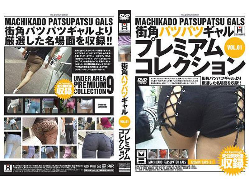 UARD-21 街角パツパツギャル プレミアムコレクション VOL.01
