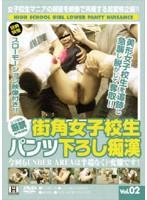 街角女子校生パンツ下ろし痴漢 Vol.02
