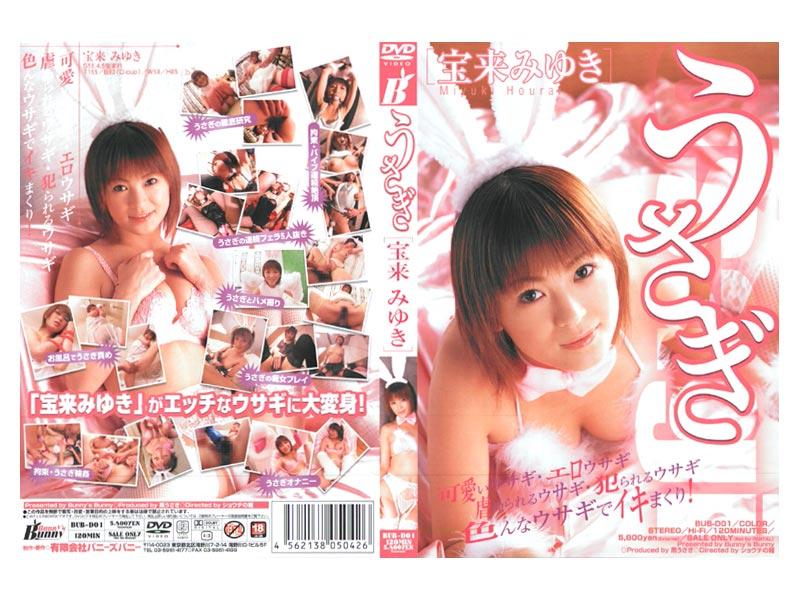 BUBD-01 Rabbit [Miyuki Baolai]