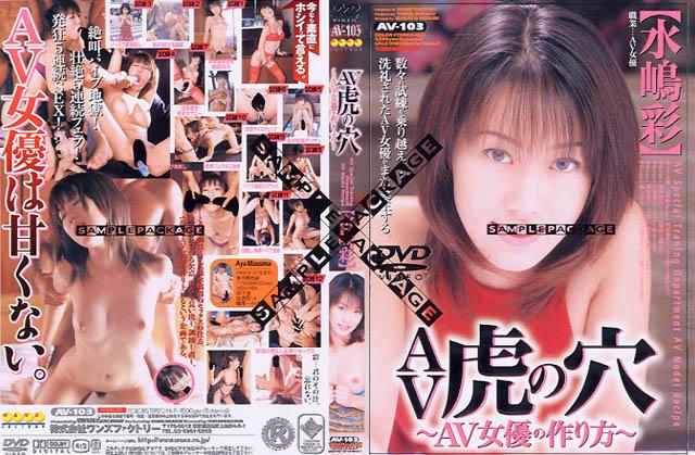 AV-103 How To Make The Actress Aya Mizushima Toranoana AV AV