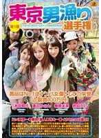 AVOP-080 1st Tokyo Men Hunt Championship Amber Song Sunohara Future Takizawa Canon Honda Riko