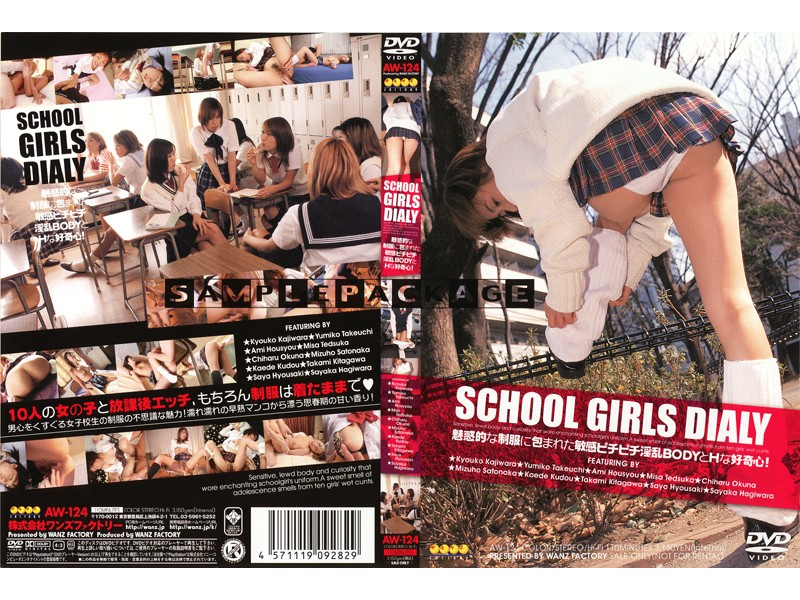 SCHOOL GIRLS DIALY パッケージ