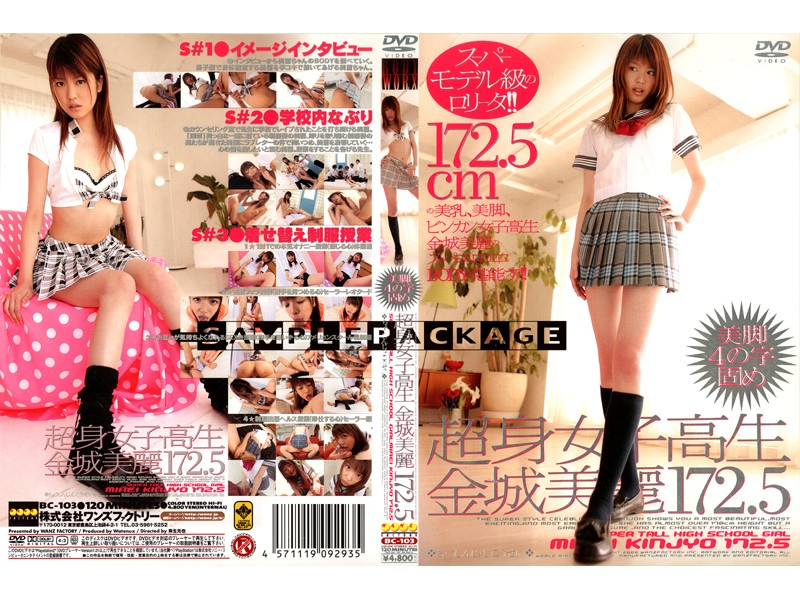 BC-103 172.5 Kaneshiro School Girls Body Beautiful Super- (WANZ FACTORY) 2005-08-01