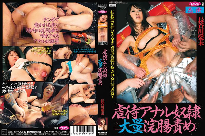 CC-124 Anal Slave Enema Mass Hasegawa Love Not Blame Abuse