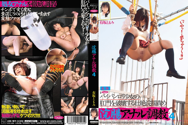 CCC-205 4 Anal Enema Torture Tomomi Arisaka