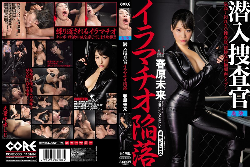 CORE-033 Undercover Deep Throating Fall Sunohara Future