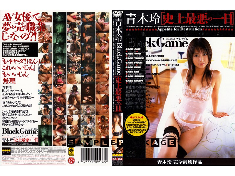 DB-102 A Worst-ever Days To Aoki Rei Black Game ~ (WANZ FACTORY) 2004-12-01