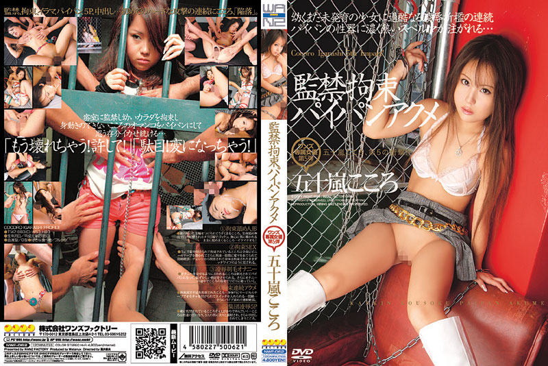 NWF-062 Igarashi Heart Shaved Acme Confinement Restraint (WANZ FACTORY) 2008-02-01