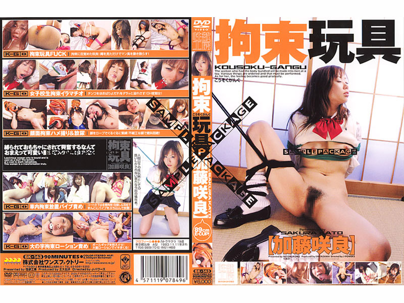 SK-143 Saki Kato Good Toy Restraint