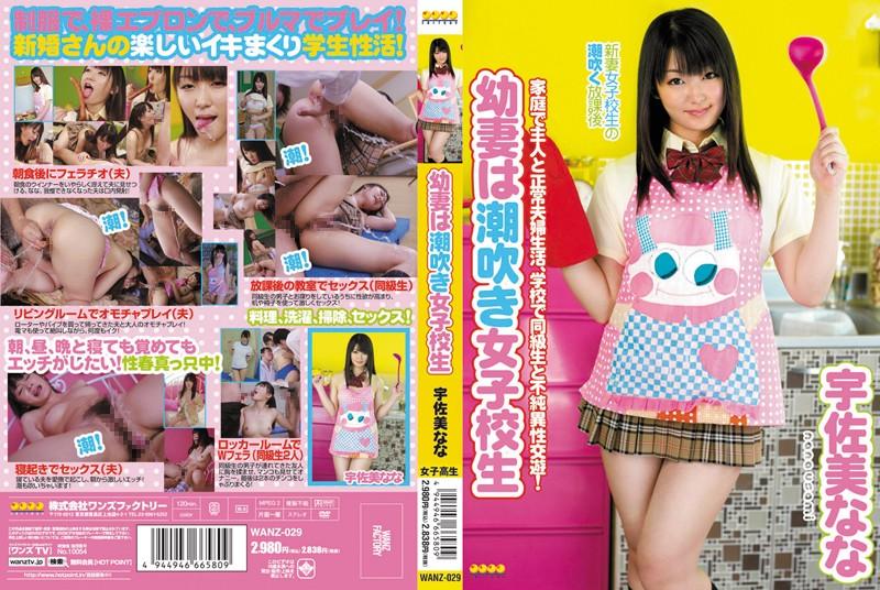WANZ-029 The Young Wife Nana Usami School Girls Squirting