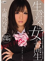 WANZ-056 Hibiki Ohtsuki - Cheeky School Girls