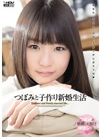 WANZ-057 Tsubomi - Married Life And Child Making Bud