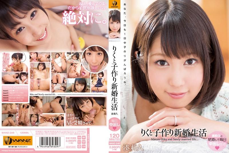 WANZ-246 Rikutoko Making Newlywed Life Minato Riku