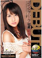 WFS-003 Yuuki Misyeru - Naive Latino Beautiful Girl Columbian Mixed Race