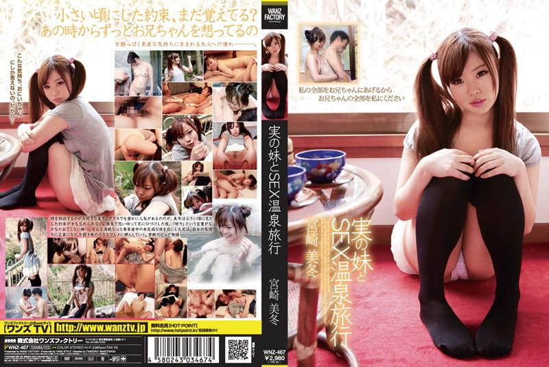 WNZ-467 Miyazaki Mifuyu Sister และสตรีทอีสเตอร์สปอร์ตจริง SEX