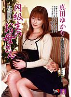同級生のお母さん 真田ゆかり (DOD)