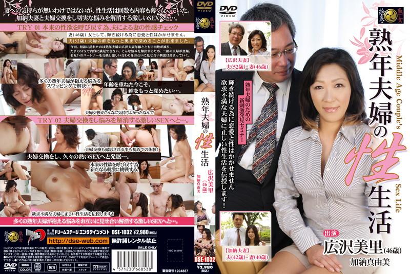 熟年夫婦の性生活 広沢美里 加納真由美