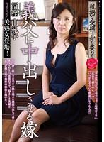 義父に中出しさせる嫁 冨樫由紀子