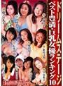 ドリームステージベスト豊満・巨乳女優ランキング10 (DOD)