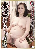 老婆膣出し 天間美津江 鳴海藍子 (DOD)