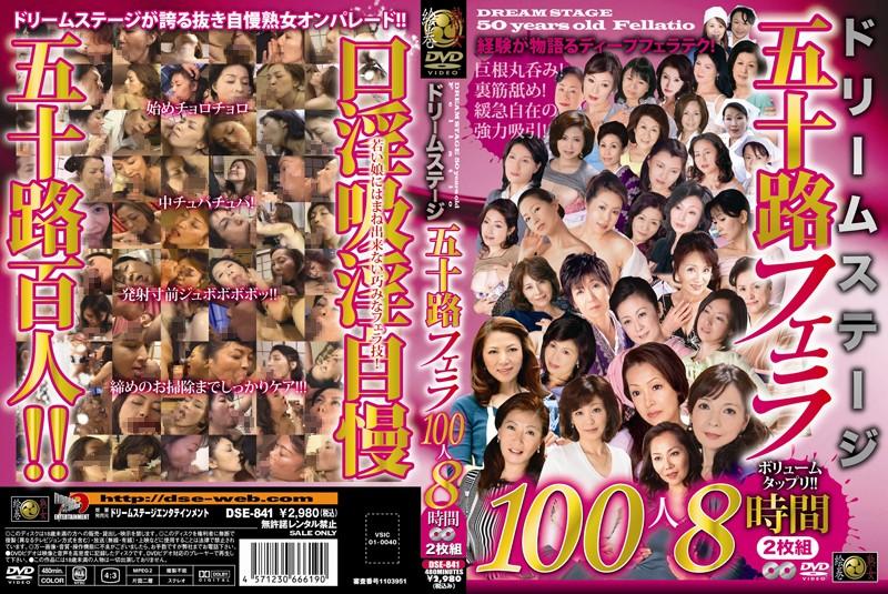 ドリームステージ五十路フェラ100人8時間2枚組 【2枚組】(DOD)