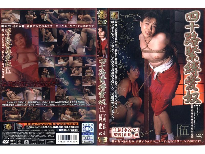 DYK-005 Mari Mizutani Wu Yosoji Guy Love Bondage
