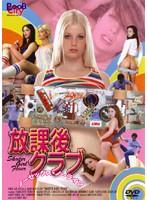 BOB-030 - 放課後クラブ ノーセックス・ノーライフ  - JAV目錄大全 javmenu.com