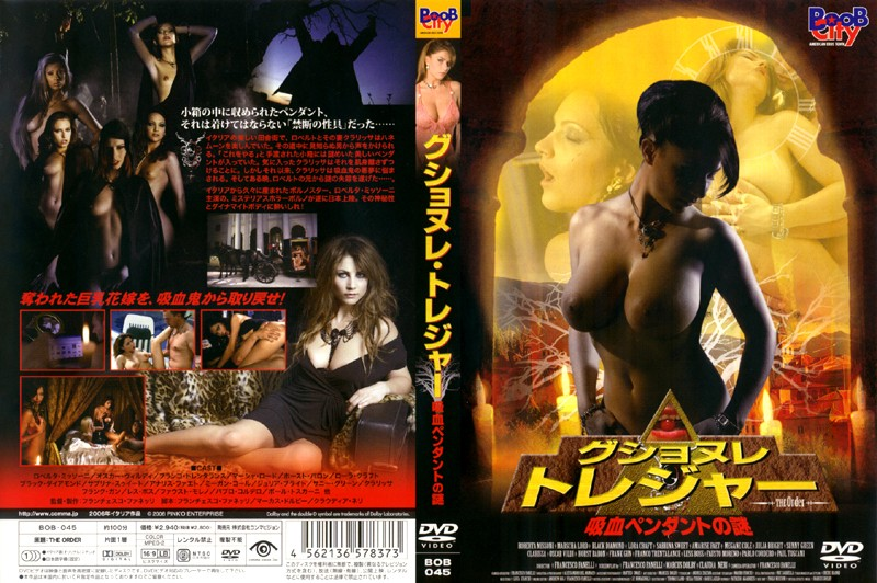 BOB-045 Mystery Of Treasure Pendant Vampire Gushonure (Konmabijon) 2008-03-25