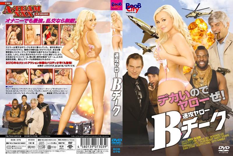 BOB-075 Yarrow B Teak Haste (Konmabijon) 2011-02-28