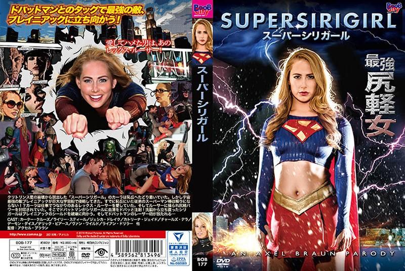 [BOB-177] スーパーシリガール