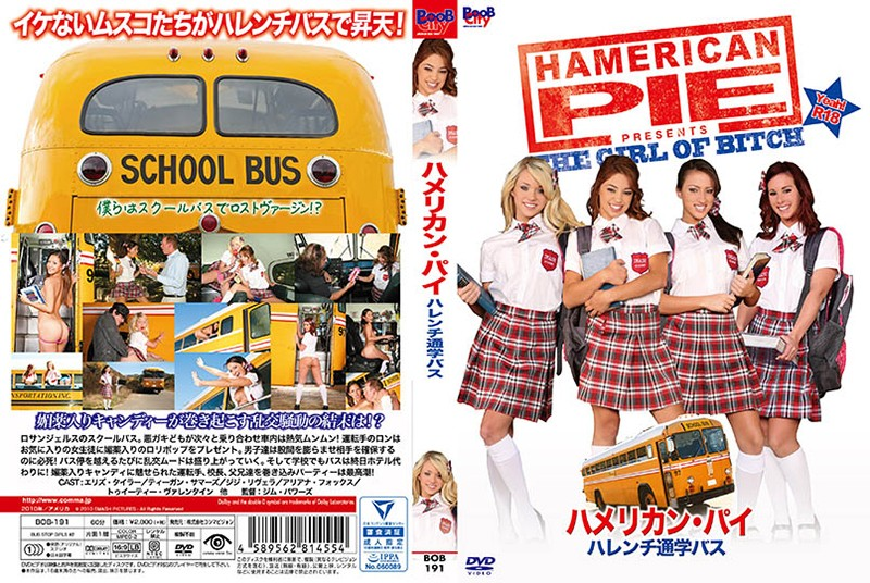 ハメリカン・パイ / ハレンチ通学バス